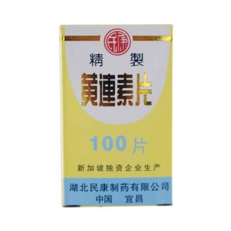 民康 黄连素片 100片