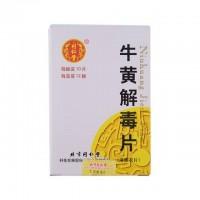 北京同仁堂 牛黄解毒片 12板