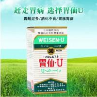 日本 胃仙-U 30粒