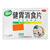 江中 健胃消食片 20g