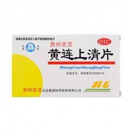 贵州百灵 黄连上清片 48片入