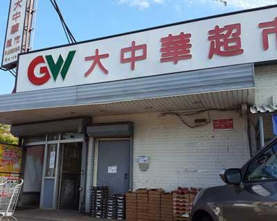 大中华超市法拉盛一店