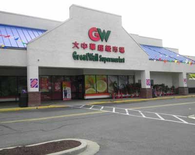大中华超市德国镇分店