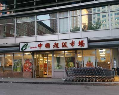 中国超级市场波士顿二店