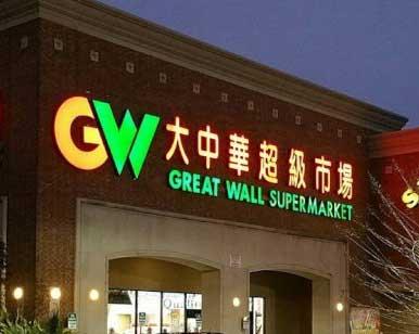大中华超市休斯顿店