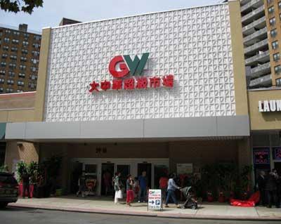 大中华超市可乐娜店