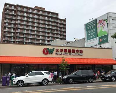 大中华超市法拉盛三店
