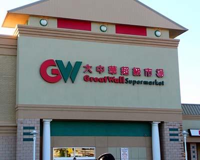 大中华超市维吉尼亚店